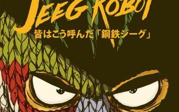 Lucky Red e La Gazzetta dello Sport presentano il fumetto di Lo Chiamavano Jeeg Robot