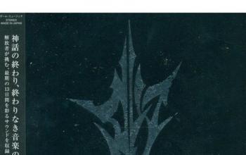 Già disponibile la colonna sonora di Lighting Returns: Final Fantasy XIII
