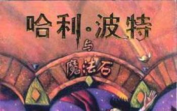 Harry Potter e l'incantesimo cinese