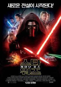 Poster asiatico per Star Wars: Il risveglio della Forza