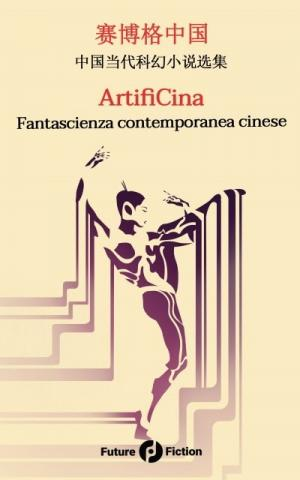 La copertina dell'antologia Artificina, edita da Future Fiction