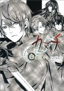 Un'immagine di Kanuchi
