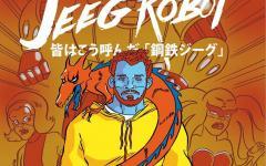 La seconda copertina del fumetto di Lo Chiamavano Jeeg Robot