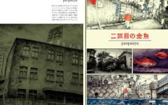 I nuovi volumi di Panpanya Works