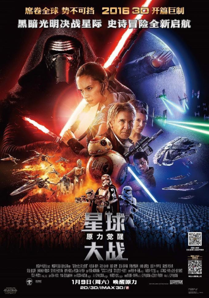 Poster cinese di Star Wars: il risveglio della Forza