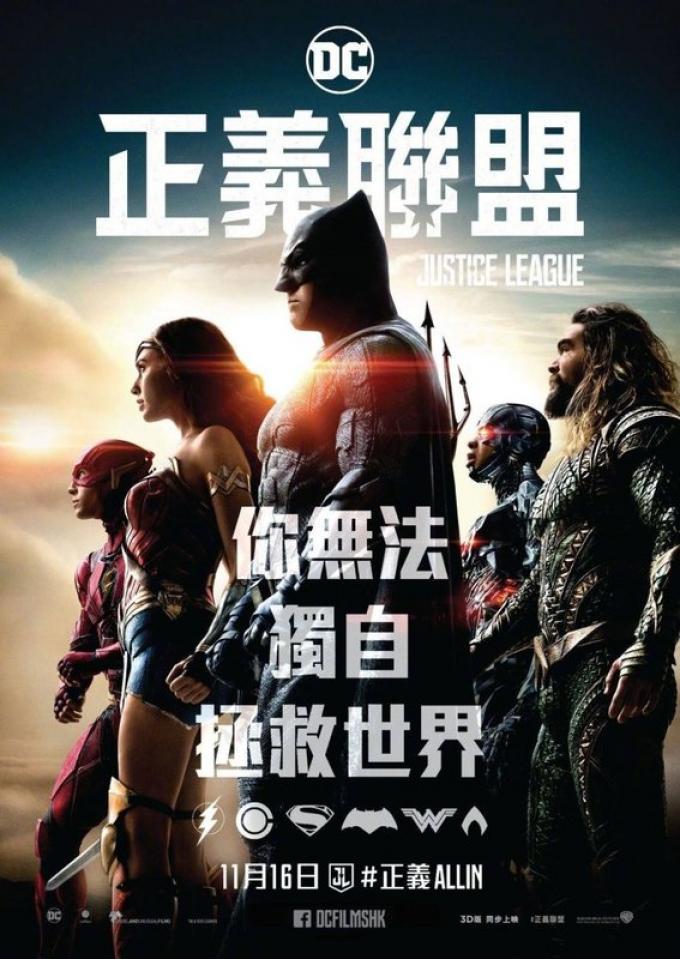 Poster internazionale Justice League