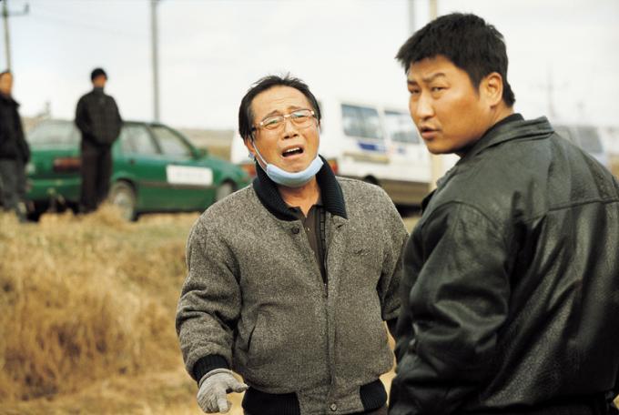 Byun Hee-bong, Song Kang-Ho
