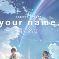 your name. 君の名は。